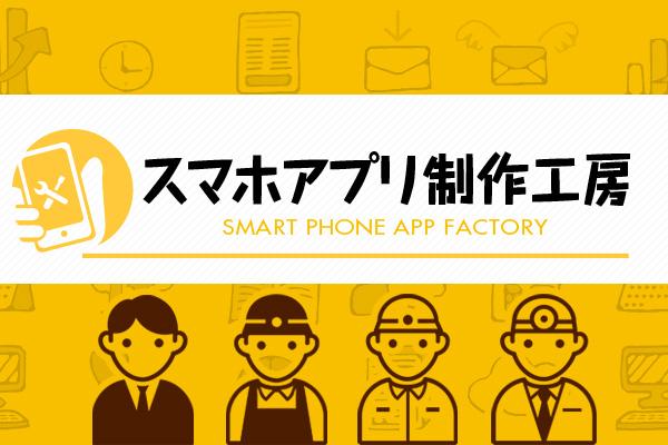 スマートフォンアプリ制作の専門サイトをオープンしました!