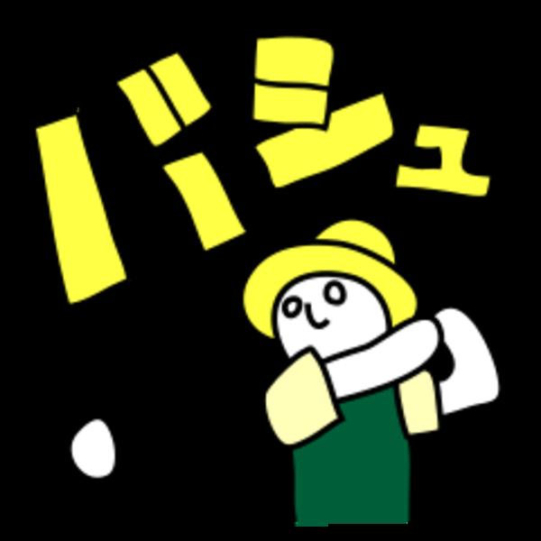 LINEクリエイターズスタンプに「ギャグゴルフ 初級編」が登場!