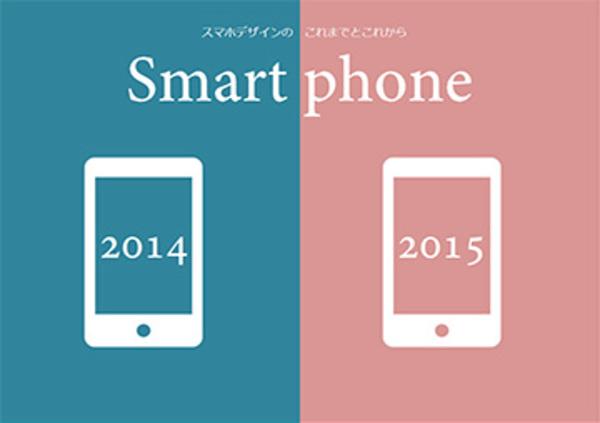 ムーンファクトリー勉強会 「スマホデザイン2014年/2015年~これからのスマホデザイン」