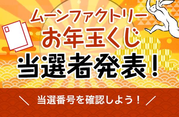 ムーンファクトリーお年玉くじ当選者発表!
