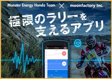 【報道資料】ホンダレーシングチームにスマホアプリを提供(ムーンファクトリー)