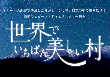 映画『世界でいちばん美しい村』のロゴとサイト制作に協力しました。