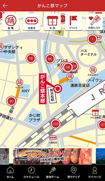 アプリ地図画面