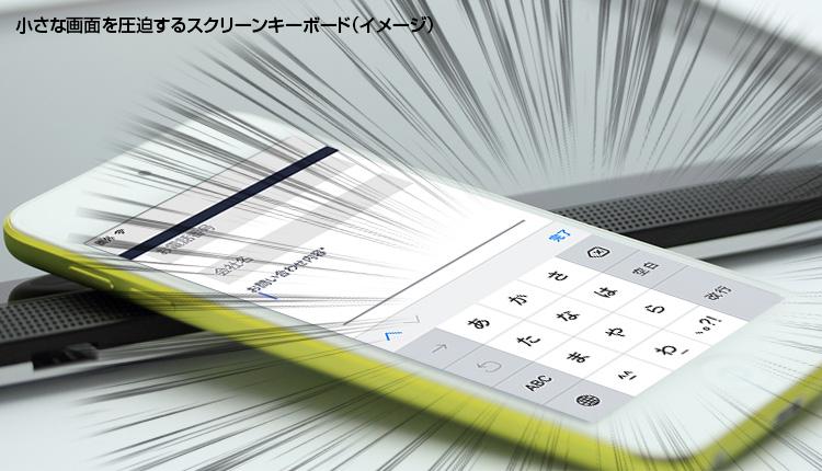 スマートメディアのスクリーンキーボード
