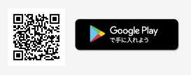 ダウンロード android