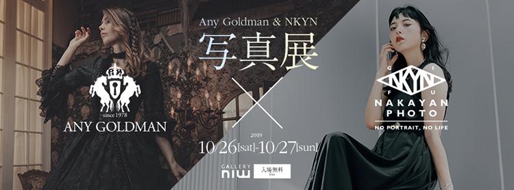 goldman_nkyn.png