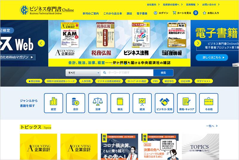 株式会社中央経済社ホールディングス ビジネス書籍オンライン