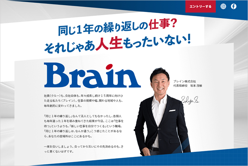 ブレイン株式会社 採用サイト