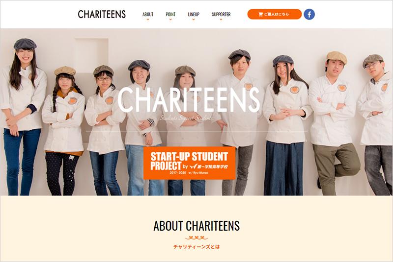 第一学院高等学校 CHARITEENS