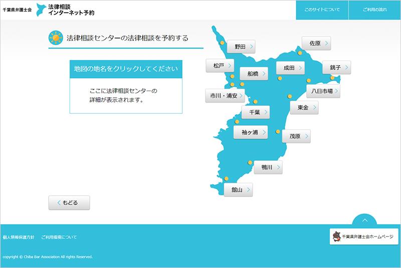 千葉県弁護士会インターネット予約サイト