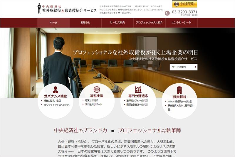 中央経済社 社外取締役&監査役紹介サイト