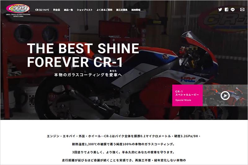 株式会社山城 CR-1