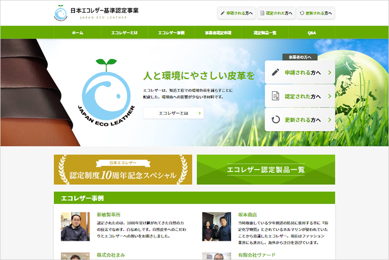 一般社団法人日本皮革産業連合会 日本エコレザー認定サイト