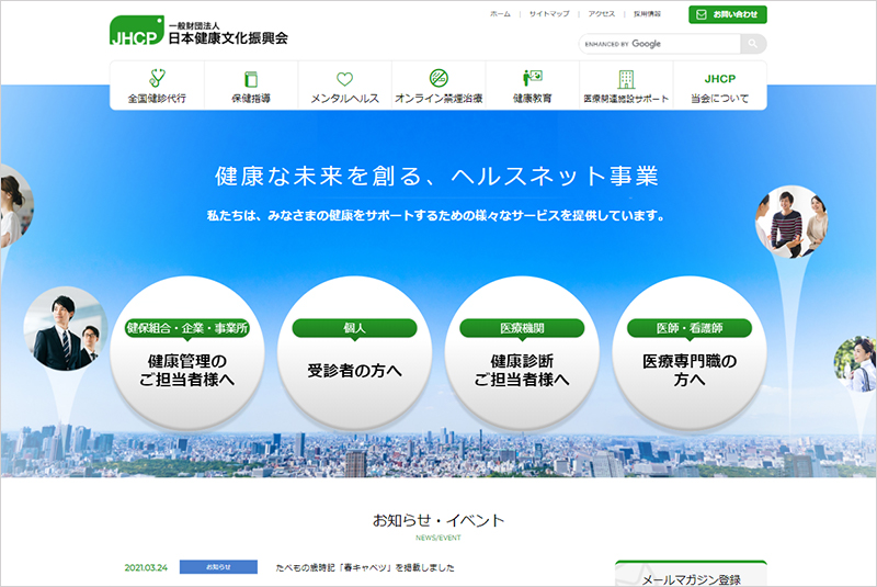 一般財団法人日本健康文化振興会