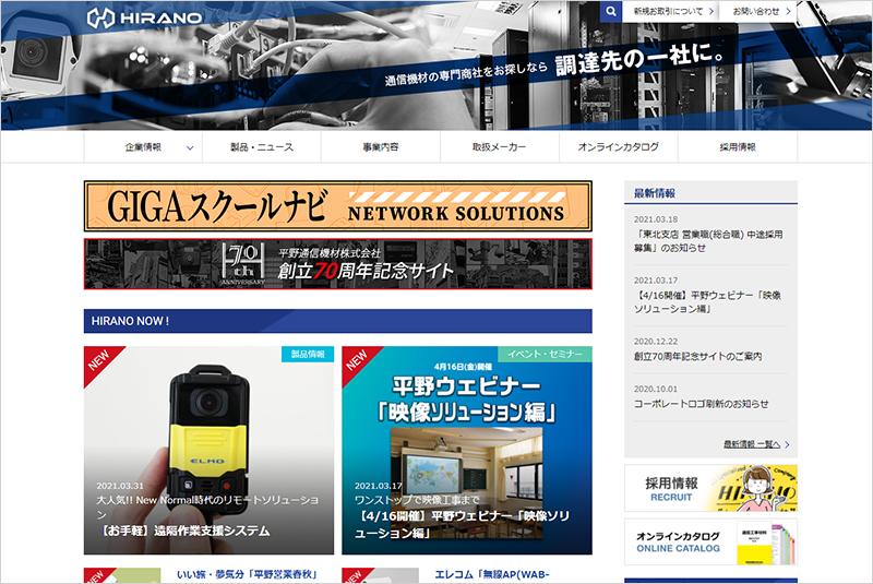 平野通信機材株式会社