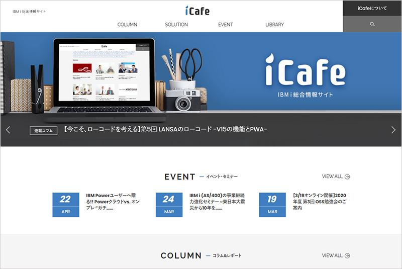株式会社イグアス iCafe