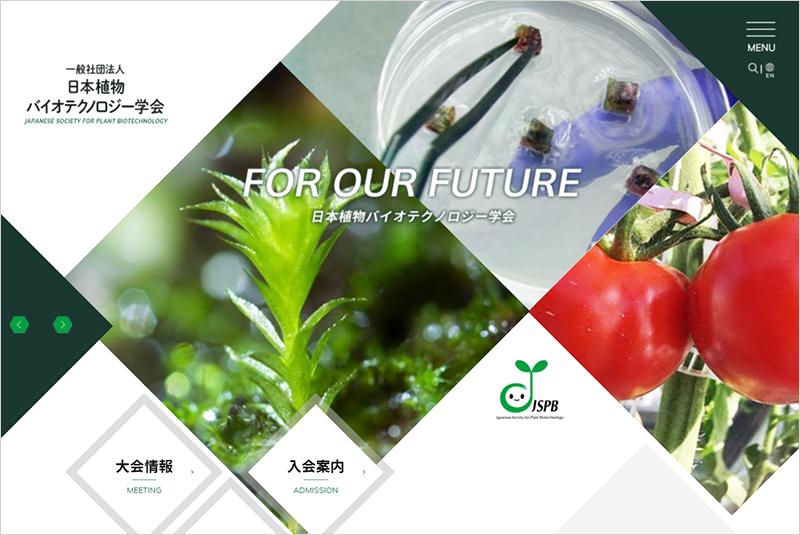 一般社団法人日本植物バイオテクノロジー学会