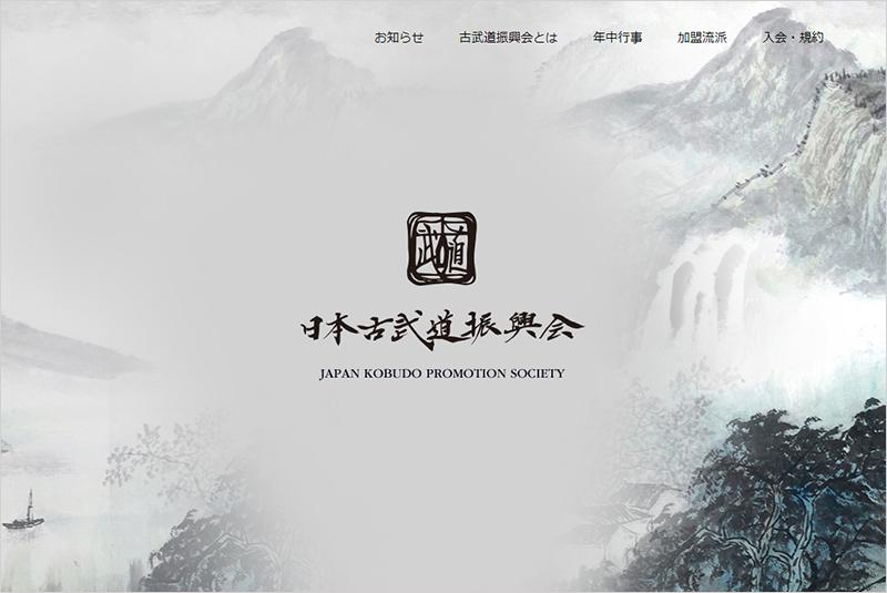 日本古武道振興会