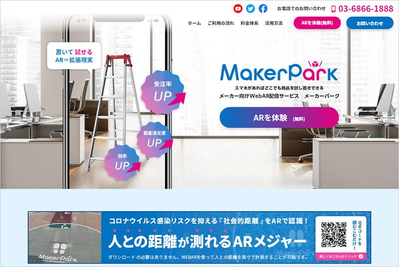 長谷川工業株式会社 メーカーパーク