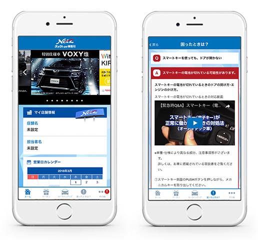 ネッツトヨタ神奈川公式アプリ