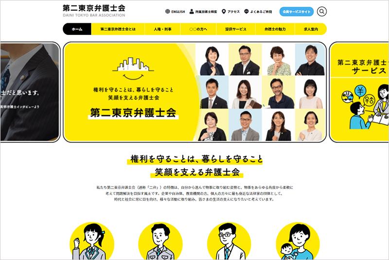 第二東京弁護士会様