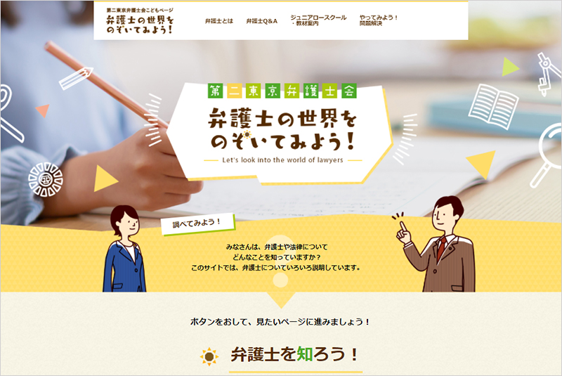 第二東京弁護士会様 こどもページ