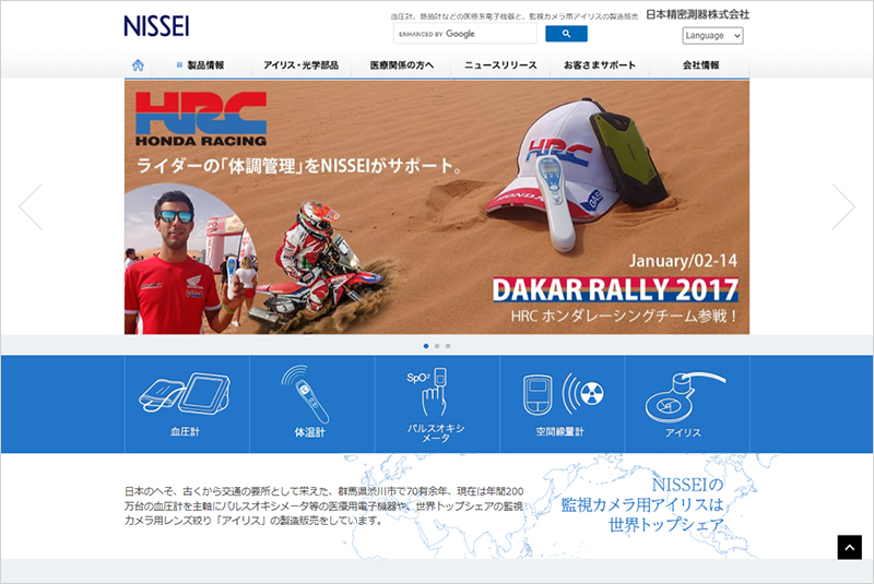 日本精密測器株式会社 NISSEI HealStyle
