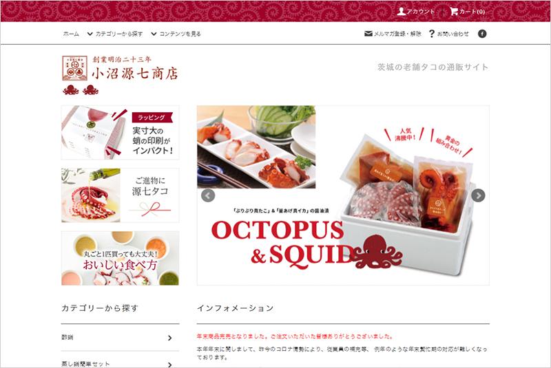 小沼源七商店 タコの通販