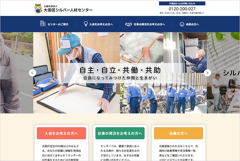 公益財団法人大田区シルバー人材センター
