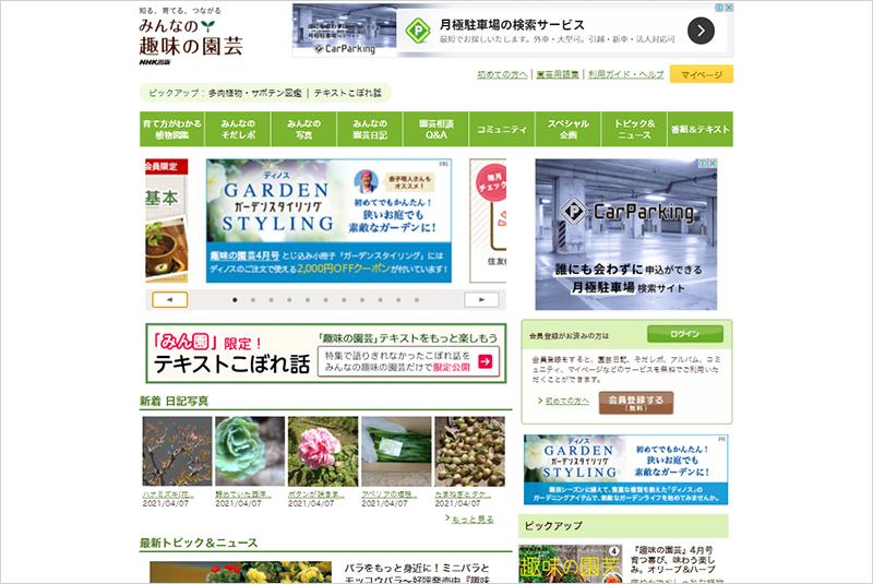 株式会社NHK出版 みんなの趣味の園芸サイト