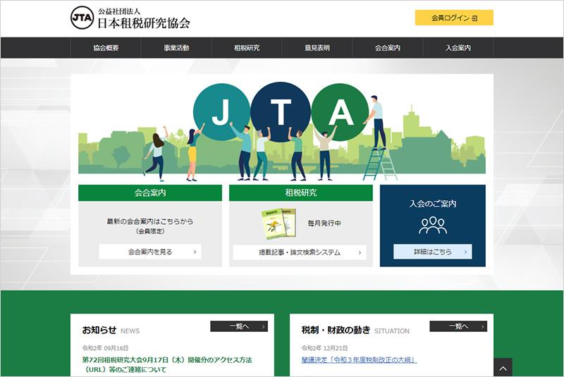 公益社団法人日本租税研究協会