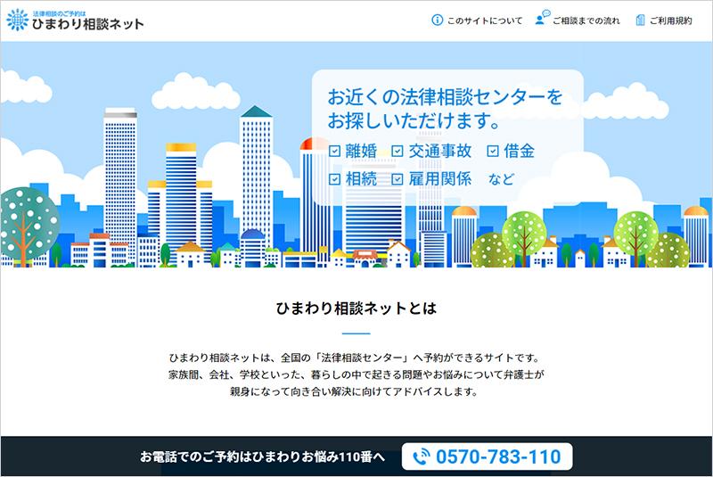 日本弁護士連合会 ひまわり相談ネット