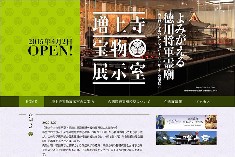 大本山 増上寺 宝物展示室サイト
