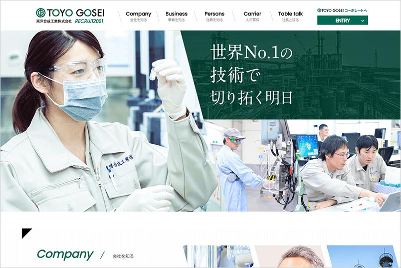 東洋合成工業株式会社