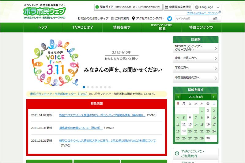 東京ボランティア・市民活動センター ボラ市民ウェブ
