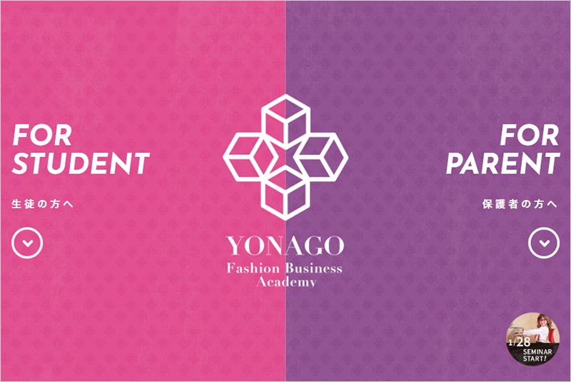 米子ファッションビジネス学園